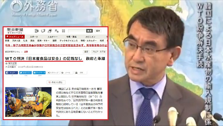 朝日新聞が被災地の風評被害を拡散!河野外相「正確性欠く、日本産食品の安全性に疑念を抱かせかねない」