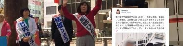 【共産党】生活保護希望者の写真をSNSに投稿した服部候補、投票日に公選法違反ツイートもあえなく落選
