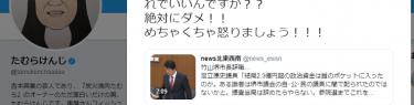 たむらけんじ「堺市民の皆さん日本国民の皆さんめちゃくちゃ怒りましょう」足立康史議員の追及姿勢に共感