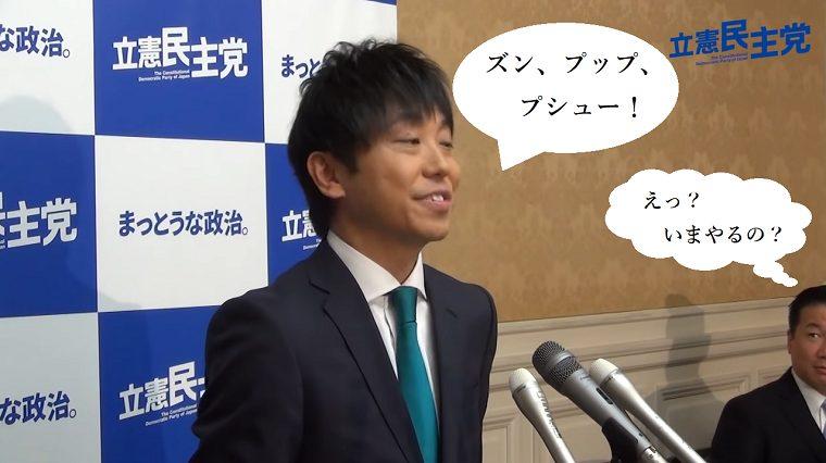 福山哲郎「ボイパの奥村ファンを見込んだ擁立ではない」奥村「ズン、プップ、プシュー!」福山「・・・」