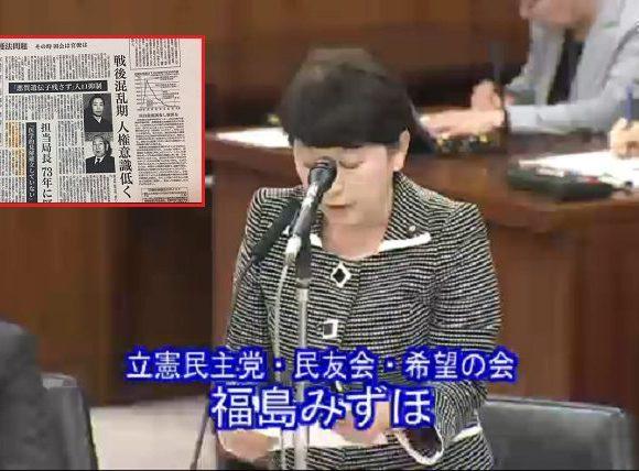福島瑞穂「強制不妊手術の責任は国会」社会党がナチス優生思想を引き継ぎ作った法案であることには触れず