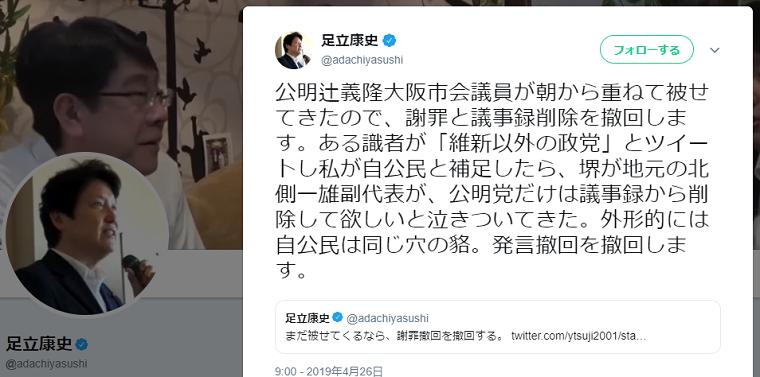 足立康史議員「2億円は自民、公明、民主系に配られた」の謝罪撤回を撤回→「北側副代表に泣きつかれた」