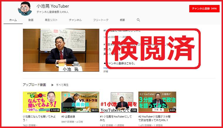 小池晃のYouTubeチャンネル、共産党がコメント検閲していることが判明!約75%が公開されず闇へ