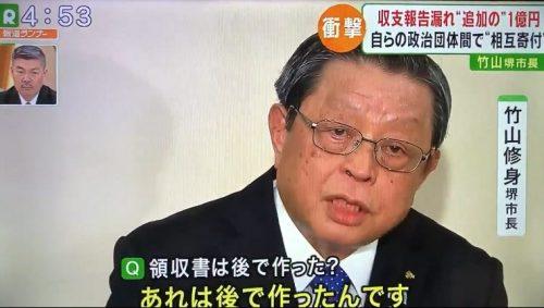 橋下徹「竹山元堺市長。政治資金管理口座を開示せよ、お金が残ってなければ領収書なしの闇利用の可能性」