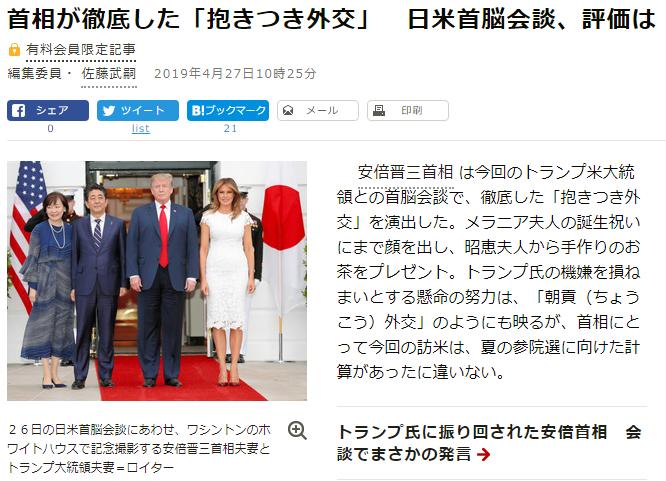 朝日新聞・鮫島浩「安倍首相の屈辱的な写真を日本のテレビ新聞はなぜ報道しない」←韓国TVの捏造だから