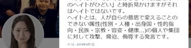 ヘイトに強い立憲民主候補・うすい愛子氏「安倍さんへのヘイトはヘイトではないです」というヘイトを投稿