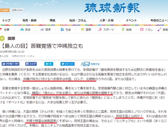 ヤバい!琉球新報「沖縄が味方に付ける相手は中国、ロシア、北朝鮮」「琉球王国は未開で野蛮な独裁国家」