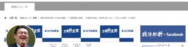 枝野代表の秘書が放言?「共産党は気楽、社民党はおしまい、日本人は未熟」←悪質なフェイクニュース