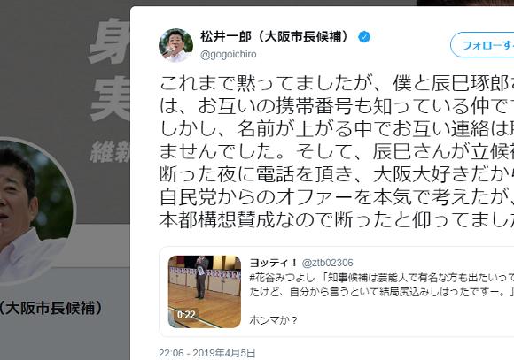 辰巳琢郎氏が府知事選出馬を断った本当の理由「都構想賛成なので」断った夜、松井一郎氏に電話で直接説明