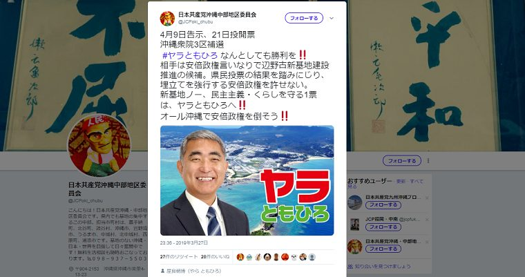 【公選法特区】沖縄3区補選、共産党が堂々の事前運動を開始「1票はヤラともひろへ」赤嶺政賢も駆け付け