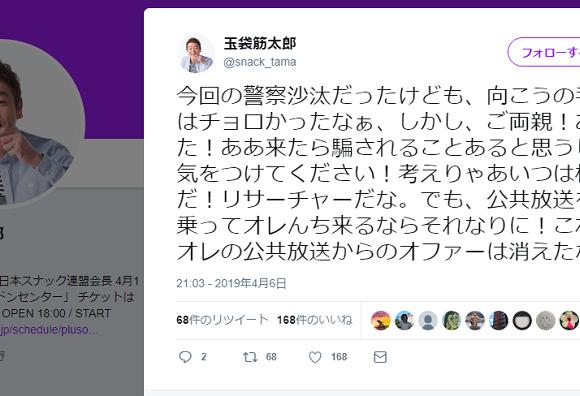 玉袋筋太郎氏の自宅にNHKを名乗る不審者→警察官出動「これで公共放送からのオファーは消えたな!」