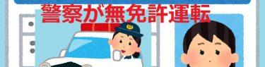 刑事が無免許運転で停職6カ月←警察官受験資格に運転免許は不要、採用後は自己申告で運転しているらしい