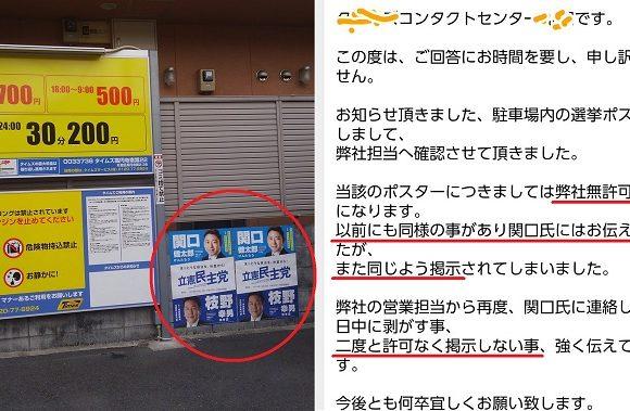 立憲民主党が有料駐車場に政治ポスターを無断掲示、管理会社「以前にも伝えたが、また無断で掲示された」