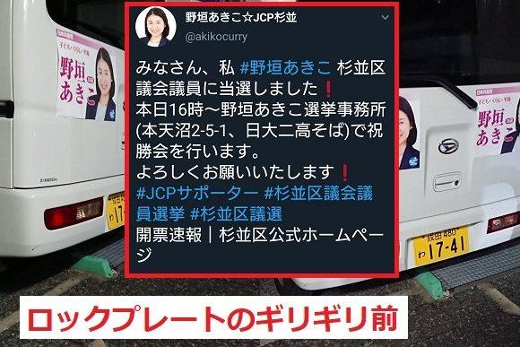 公選法違反!無賃駐車疑惑の共産党候補「祝勝会を行います」違反と指摘され投稿削除→身内「やっていた」
