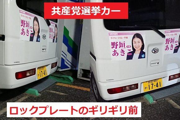 共産党選挙カー無賃駐車問題で地区委員会「そのような事実はない」→投稿者が反論「問い詰められ認めた」
