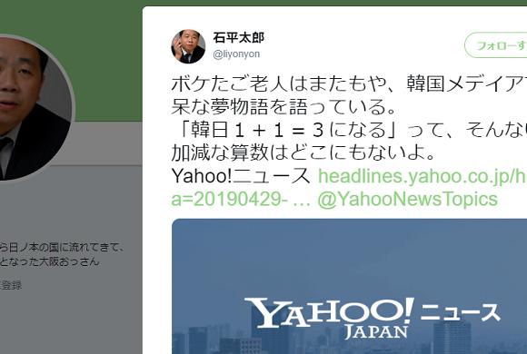 福田康夫「日韓で力を合わせ1+1=3となる効果を」石平太郎「そんないい加減な算数はどこにもないよ」