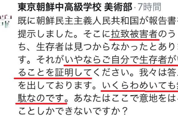 東京朝鮮中高級学校「拉致問題いくらわめいても無駄」「生存者は見つからなかった、我々は答えを出した」