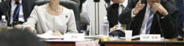 【仕分け人】蓮舫&枝野「米軍基地で働く日本人の賃金を見直せ」理由は?「沖縄は低賃金、合わせるべき」