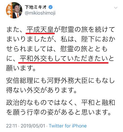 下地幹郎「平成天皇、平和外交もしていただきたい」→足立康史「これは深刻な問題、削除するべきです」
