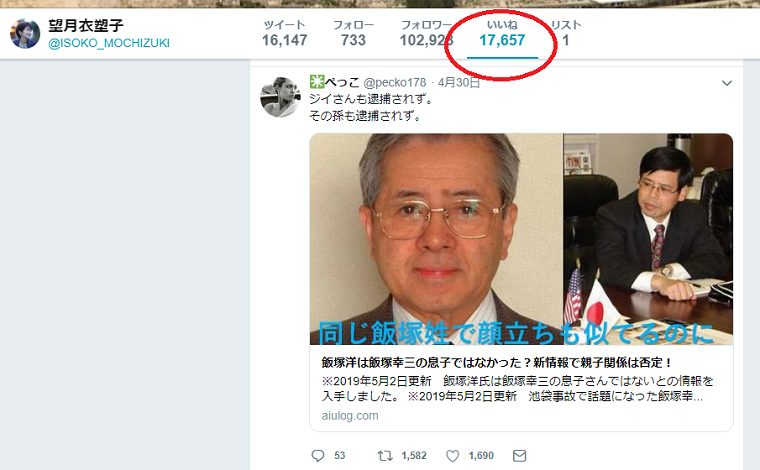 東京新聞・望月記者がデマ拡散「池袋暴走の息子は安倍の秘書、孫はレイプ犯」削除逃亡←ネットの轢き逃げ