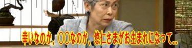 サンモニ、悠仁様の誕生に「幸いなのかよくわからない」女性天皇誕生のためには産まれない方がよかった?