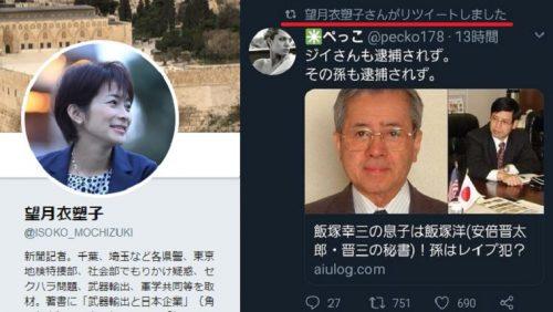 東京新聞・望月記者「池袋暴走の息子は安倍の秘書、孫はレイプ犯」デマを拡散して逃亡←ネットの轢き逃げ