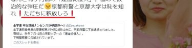 中核派系全学連前委員長の斎藤郁真の逮捕に洞口朋子区議様「ただちに釈放しろ!」←政治家がそれ言う?