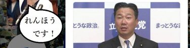 立憲民主党「漢字は難しいのでひらがなの『りっけん』にするよ!」←なら「れんぽう」くらいで怒るなよ!