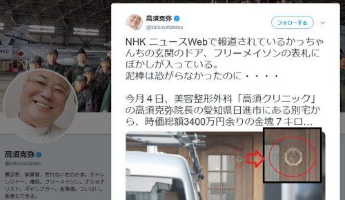 NHK、高須院長宅のフリーメイソン表札にモザイクをかける謎の忖度→院長「泥棒は恐がらなかったのに」