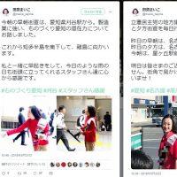 立憲民主党の田島麻衣子さん、公選法違反のタスキにモザイク処理してSNS投稿「ギリギリセーフ」とでも思ったのか?