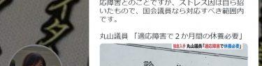 香山リカさんの遠隔診断、丸山議員の適応障害に「国会議員なら対応すべき範囲内」→荻上チキさん「直接診断したわけではない精神科医が、怖い」