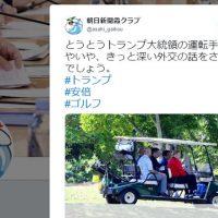 朝日新聞ツイッター、カートを運転する安倍首相に「とうとうトランプ大統領の運転手に」←2017年訪米時はトランプが運転してました