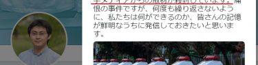 藤田孝典「川崎殺傷事件「死にたいなら一人で死ぬべき」という非難は控えてほしい」←批判続出、なんでも貧困問題などに結び付け活動のPRに利用