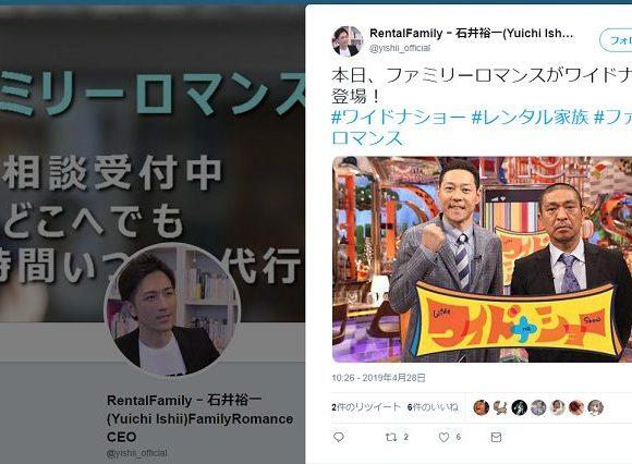 NHKがヤラセを認める!レンタル家族のドキュメント「妻を病で亡くした依頼者」もレンタル ワイドナショーでも紹介された会社