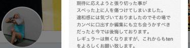 性別確かめる問題企画の藤崎マーケット・トキ「スベった上に人を傷つけた」と謝罪、からの→スタッフのカンペ指示だったとばらす