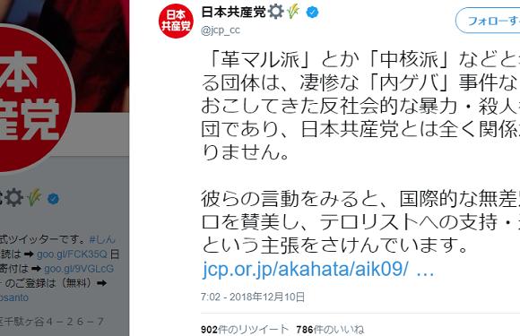 日本共産党員が中核派候補の選挙ボランティアに参加?機関紙「前進」に党員が寄稿「3回ほど足を運んだ」