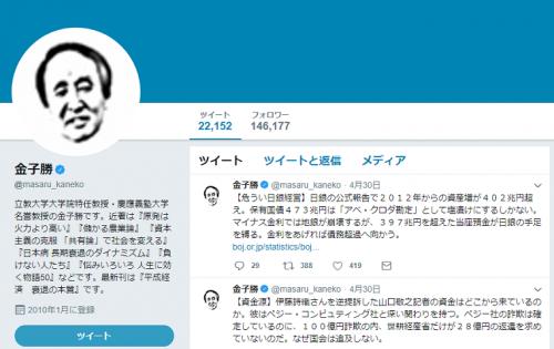 金子勝さんが自宅階段で転落し入院→安定のアベガー「安倍一味にポアされた」「安倍親衛隊に突き落とされた」