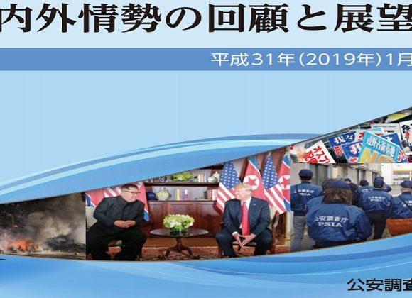 徹底解説!政府が朝鮮総連を破防法に基づく調査対象団体と閣議決定→ただし「適用団体に」はフェイクニュースである
