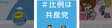 公選法違反「#比例は共産党」のハッシュタグを党ぐるみで拡散、小池晃書記局長・山下芳生副委員長ら現職議員も使用
