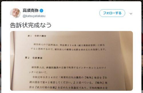 高須院長「告訴状完成なう」小西ひろゆき議員は禁断の一手へ「悪徳弁護士による被害には、弁護士の懲戒請求ができます」
