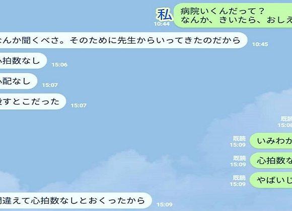食道がん手術の鈴木宗男の妻「心拍数なし」→娘・たかこ議員「はっ?やばいじゃん」→母「間違えた、心配なし」
