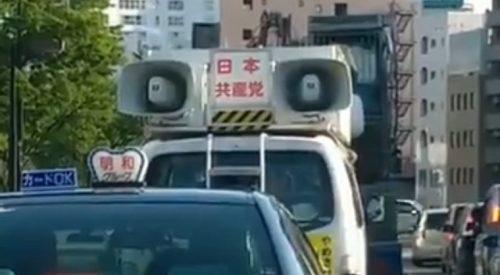 【証拠動画】共産党の公選法違反が撮影される!公示前に選挙カー「比例は 日本共産党 、選挙区は すやま初美 」