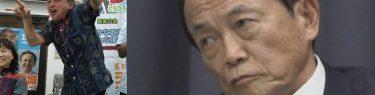麻生財務相「中国の支援はサラ金と同じ」過剰な投融資で港湾などが中国のものに、沖縄県知事は中国に接触
