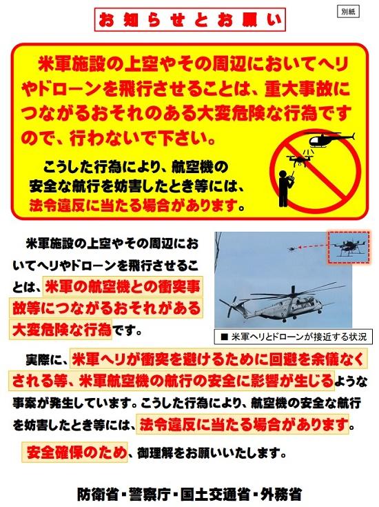 炎上!福島瑞穂「ドローン規制法案、米軍基地のフェンスを越えて映像が撮れなくなる」←前からお断りです