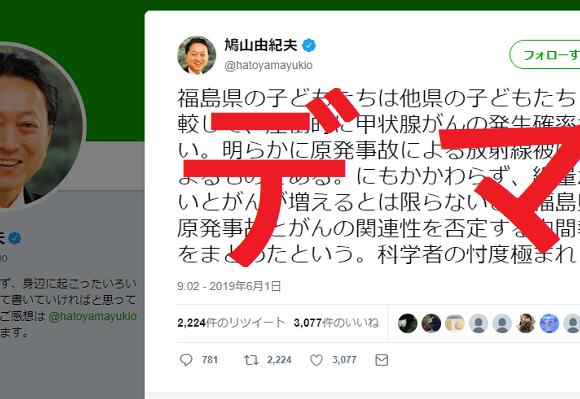 鳩山由紀夫が放射能デマ「福島の子は甲状腺がんの発生確率が高い。原発事故による放射線被ばくによるもの」