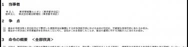 朝日新聞労組副委員長の自殺は本当か?東京労働委員会が不当労働行為認定「朝日新聞社事件 中立保持義務に反し、支配介入に当たる」