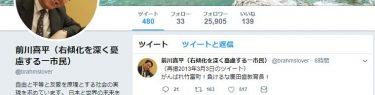 前川喜平さんがツイッターの鍵垢を公開「大阪府、北海道は何も考えない人が多い」←ヘイト投稿として通報相次ぐ