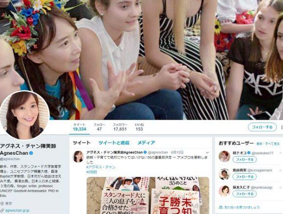 香港出身のアグネス・チャン、故郷の大規模デモを完全にスルー!アメリカでのセレブ生活をブログに連投中