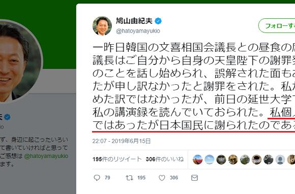 何様?韓国議長の謝罪に鳩山由紀夫「私個人にではあったが日本国民に謝られたのである」←勝手に国民の代表になるな