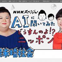 NHKプロデューサーを逮捕!路上で強制わいせつの疑い、炎上した番組「AIに聞いてみた」開発チーム責任者